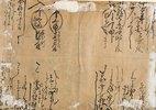Rückseitige Beschriftung von: Wie in der Ära Ryakuo 47 Samurai vom Hofe des Fürsten Enya dessen Todfeind Kono Moronao in der Nacht angriffen - verso von 38217