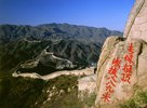 Grosse Mauer beim Badaling-Pass, Peking, China