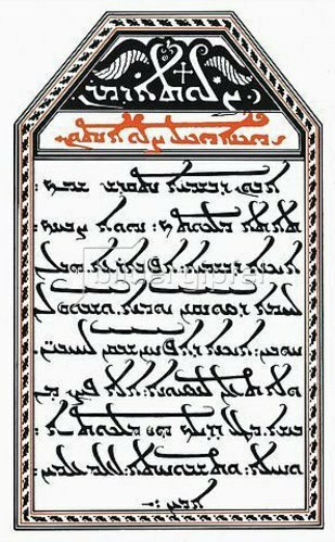 Unbekannter Künstler: Vater unser in aramäischer Schrift.