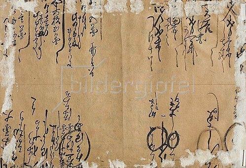 Utagawa Kuniyoshi: Rückseitige Beschriftung von: Wie in der Ära Ryakuo 47 Samurai vom Hofe des Fürsten Enya dessen Todfeind Kono Moronao in der Nacht angriffen - verso von 38217. Um 1840