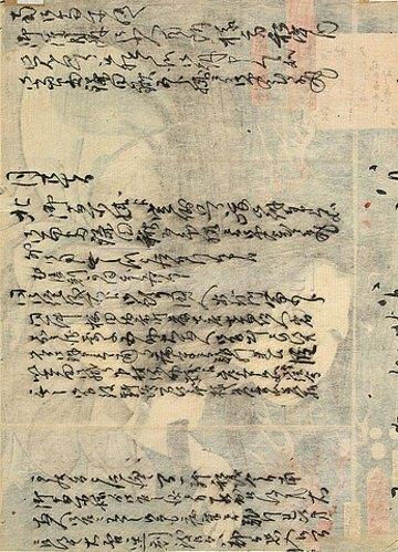 Utagawa Kunisada: Text - verso von 38352. 1852