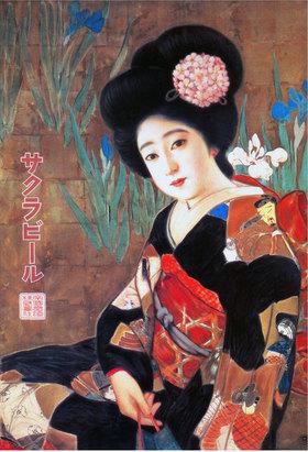 Tsunetomi Kitano: Werbeplakat für Bier, Japan