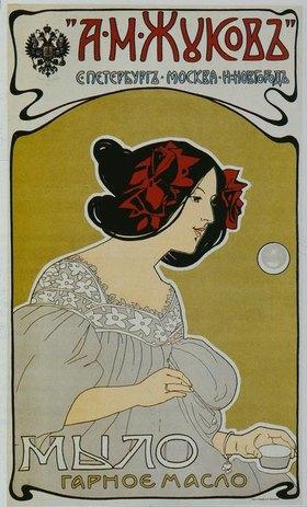 Anonym: Dame beim Seifenblasen