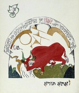El Lissitzky: Illustration zu 'Chad gadja' (Die Geschichte eines Lämmchens). Kiew