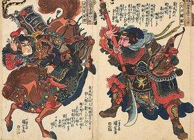 Utagawa Kuniyoshi: Ungefiederter Pfeil Chosei wirft im Kampf einen Stein nach Großklinge Kansho, der ihn mit seiner Glefe namens Blauer Drache abwehrt (Blatt 5 und Blatt 16 aus der Serie Ein jeder der 108 Räuber vom Liang-Schan-Moor)