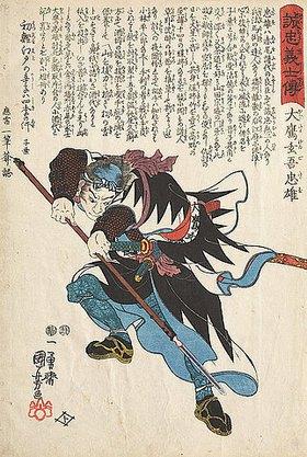 Utagawa Kuniyoshi: Tadaos Angriff mit der Lanze (Blatt 5 aus der Serie Die Lebensläufe der aufrichtigen Getreuen)