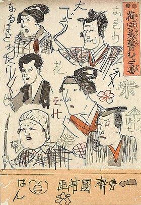Utagawa Kuniyoshi: Kritzeleien auf der Wand eines Speichers