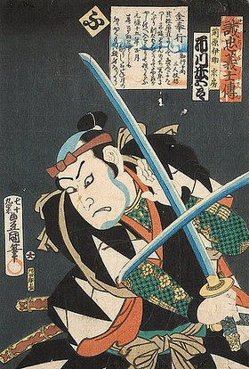 Utagawa Kunisada: Die Silbe fu: Ichikawa Yonegoro in der Rolle des Munefusa (Aus der Serie Die Lebensläufe der aufrichtigen Getreuen)