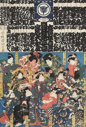 Utagawa Kunisada: Ankündigung des Schauspielers Iwai Kumesaburo II. in seinen Rollen der Saison