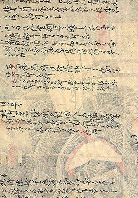 Utagawa Kunisada: Text - (verso von 38350)