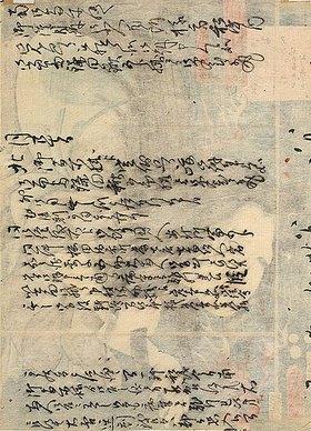 Utagawa Kunisada: Text - verso von